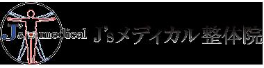 新宿で整体を受けるなら【口コミで評判】J'sメディカル整体院 ロゴ