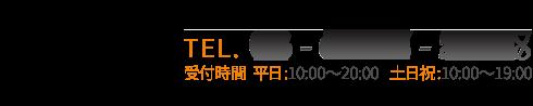 新宿で整体を受けるなら【口コミで評判】J'sメディカル整体院 お問い合わせ